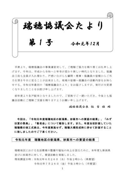 「協議会たより」を発行しました 令和元年12月号