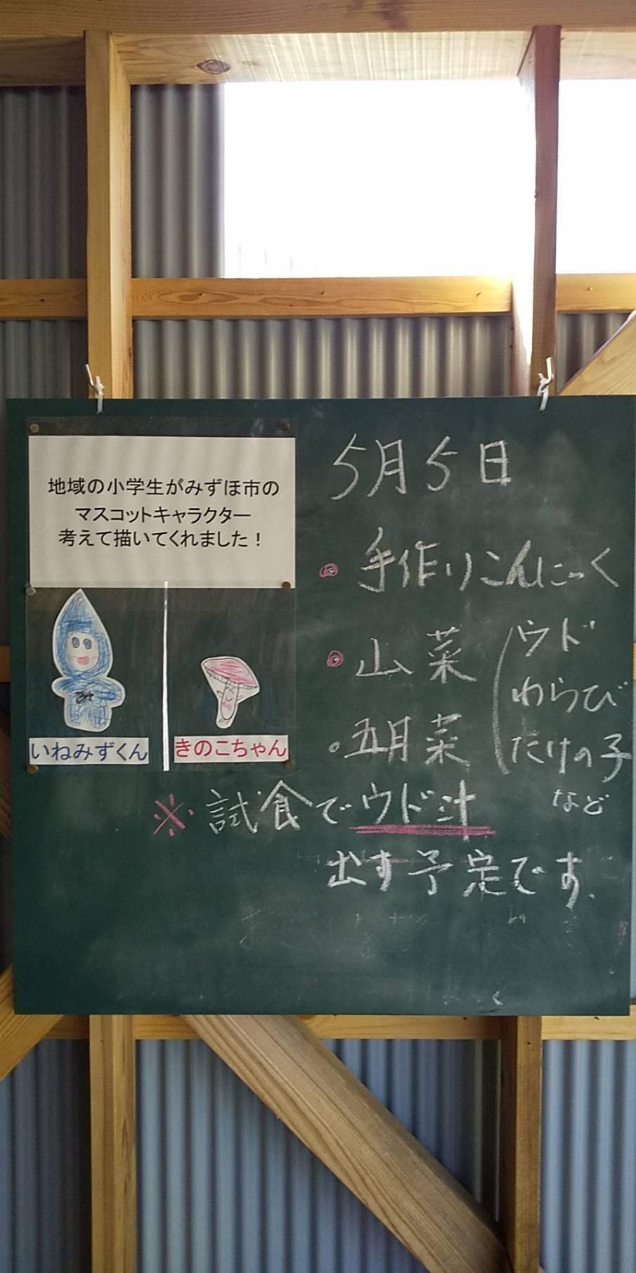 みずほ市マスコット.jpg